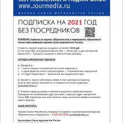 ЖМР-2020-12---6-Обл4-лег.jpg