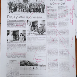 Полоса-газеты-Трибуна-2.jpg