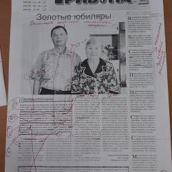 Полоса-газеты-Трибуна.jpg